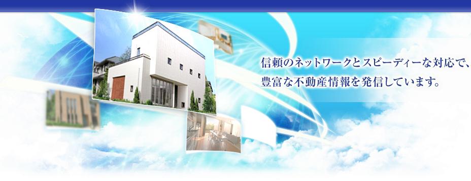 ACE 旭化成不動産情報ネットワー...