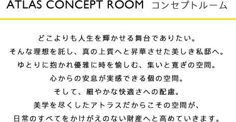 ATLAS CONCEPT ROOM